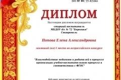 Попова ЕА