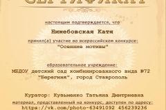 Нижебовская
