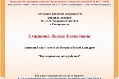Смирнова