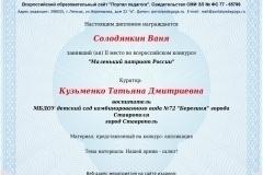 Солодянкин